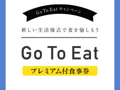 GO TO EATpremiumキャンペーン